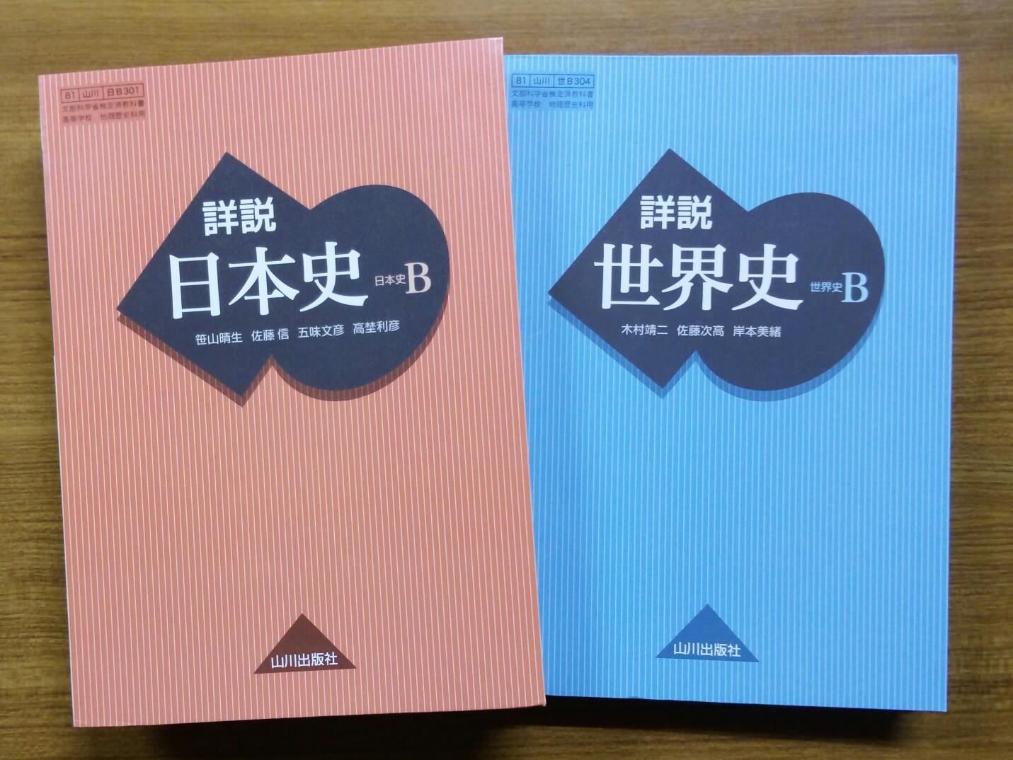 日本史教科書