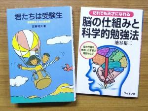 脳仕組と科学的勉強