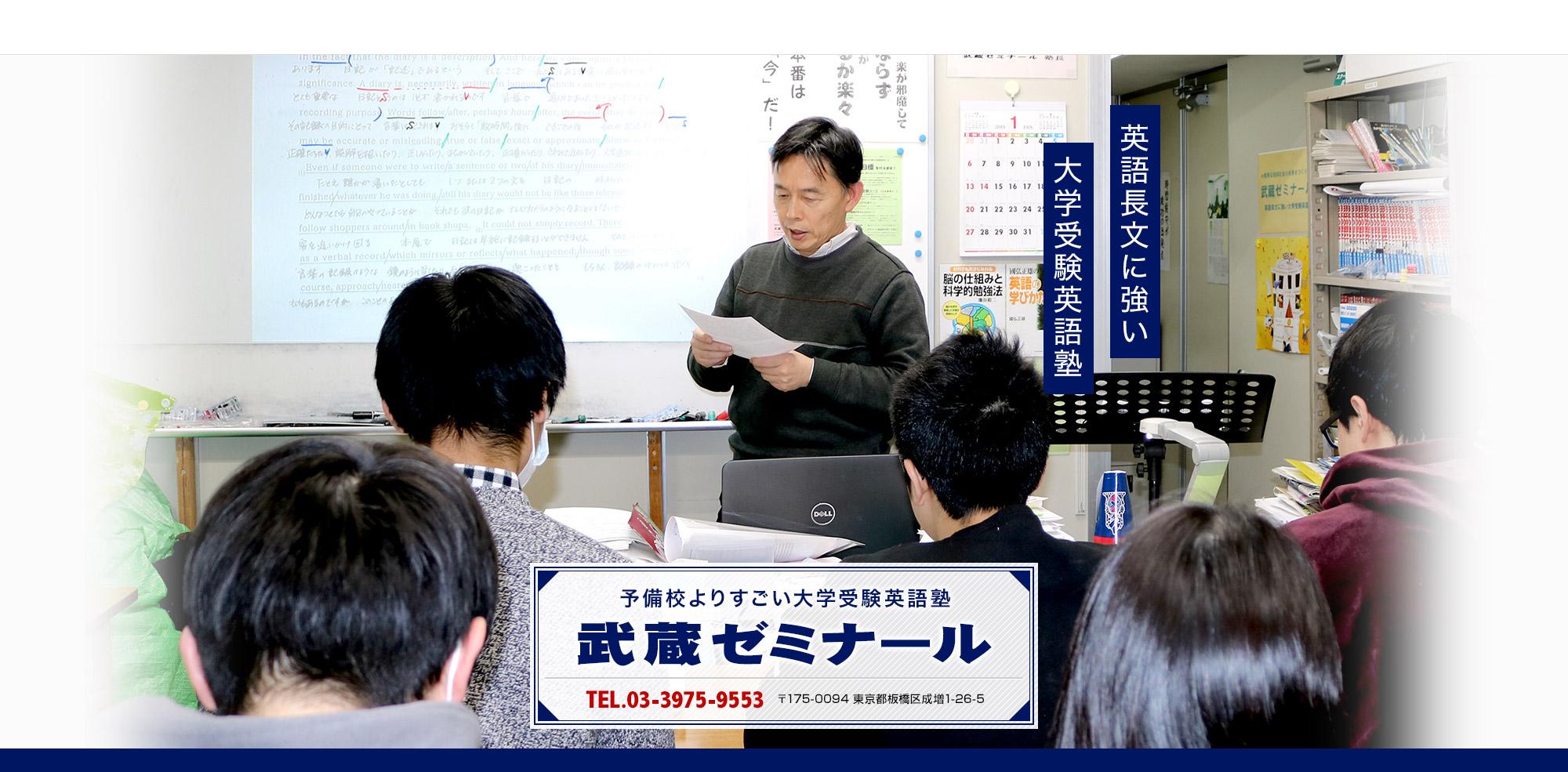 英語長文に強い大学受験英語塾