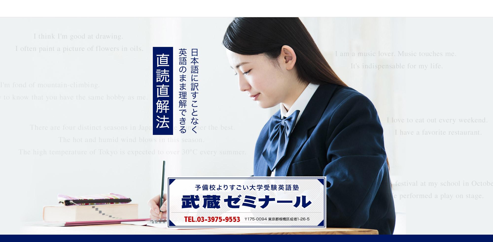 日本語に訳すことなく、英語のまま理解できる 直読直解法