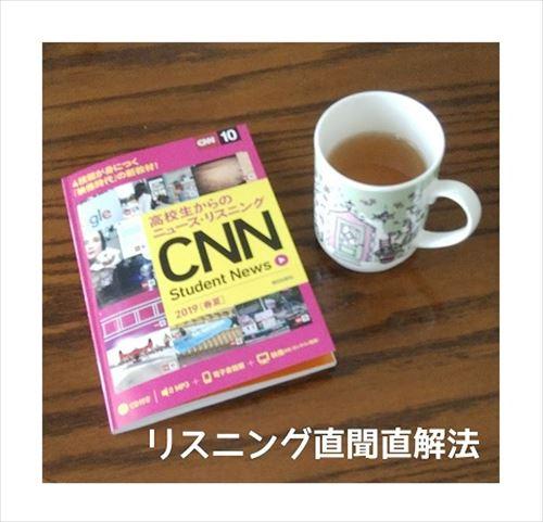 CNN&Tea